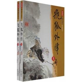 飞狐外传(上下)(新修版)