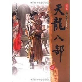 金庸作品集(21-25)-天龙八部(全五册)(新修版)