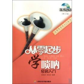 从零起步学唢呐轻松入门(修订版)(附DVD光盘1张)