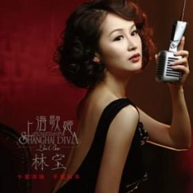 林宝 - 上海歌姬 (LP)