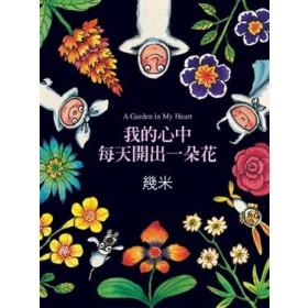 我的心中每天開出一朵花(十年典藏版)
