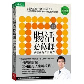 腸活必修課:早期大腸癌,九成可以根治!不罹癌的有效解方