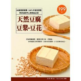 天然豆腐․豆漿․豆花:90道健康營養、100%非基因改造、無添加的手工美味自己做