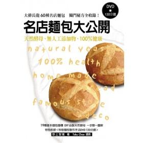 名店麵包大公開