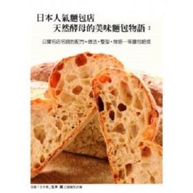 日本人氣麵包店天然酵母的美味麵包物語