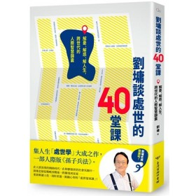 劉墉談處世的40堂課:解憂、解惑、解人生,跨世代的人際智慧錦囊
