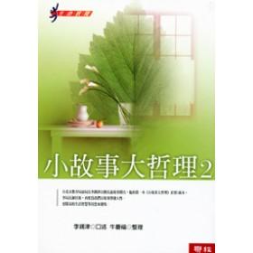 小故事大哲理2