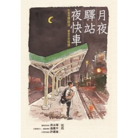 月夜‧驛站‧夜快車