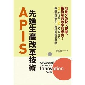 APIS:先進生產改革技術