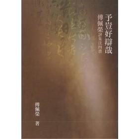 予豈好辯哉:傅佩榮評朱注四書(二版)