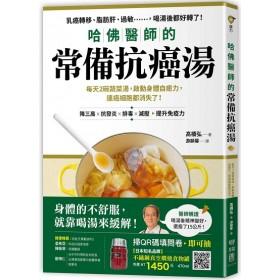 哈佛醫師的常備抗癌湯:每天2碗蔬菜湯,啟動身體自癒力,連癌細胞都消失了!(隨書附:植化素分類&食材一覽表)