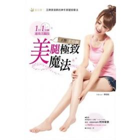 1日1分鐘速效美腿技:王牌美容師的極致美腿魔法