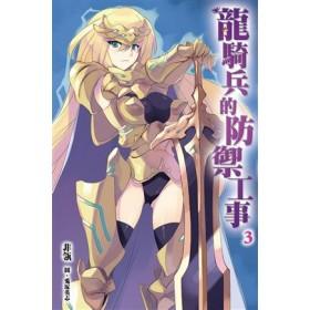 龍騎兵的防禦工事(03)