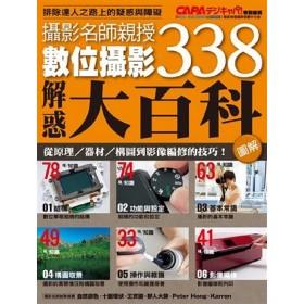 【圖解】數位攝影解惑大百科338