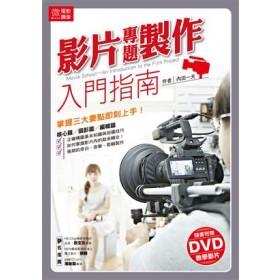 微電影講堂:影片專題製作入門指南