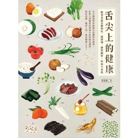 舌尖上的健康跟著老祖先聰明吃、健康補,體質顧好,疾病不來找
