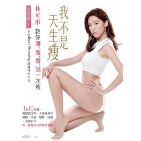 我不是天生瘦:林可彤教你腰‧腹‧臀‧腿一次瘦(附DVD)