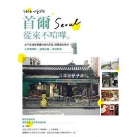 首爾從來不喧嘩。在不受遊客驚擾的城市角落,遇見最知性的人文咖啡店X祕境公園X藝術特區