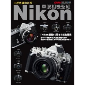 由經典邁向永恆—Nikon單眼相機聖經