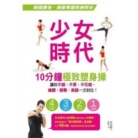 少女時代10分鐘極致塑身操讓妳不餓、不累、不花錢,纖腰、翹臀、美腿一次到位!