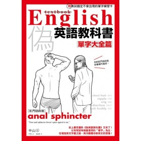 續‧偽英語教科書【單字大全篇】