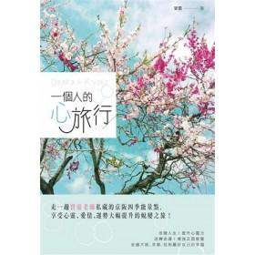 一個人的心旅行:走一趟寶靈老師私藏的京阪四季能量點,享受心靈、愛情、運勢大幅提升的蛻變之旅!