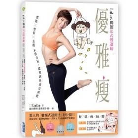 優雅 瘦:LuLu's獨創法式慢運動,燃脂 × 塑形 × 美肌不費力氣,從裡到外漂亮到底 (※隨書加贈:LuLu's早安晚安塑形課程DVD+溫蒂妮聯名設計輕運動週曆)