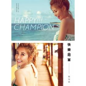 快樂冠軍:簡愷樂