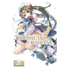 萌萌侵略者 OUTBREAK COMPANY(10)