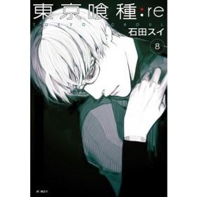 東京喰種:re(08)
