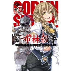 GOBLIN SLAYER!哥布林殺手 (04)