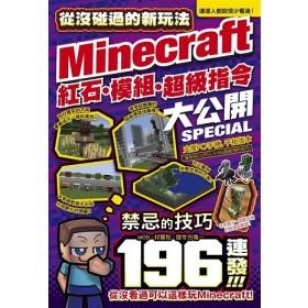 從沒碰過的Minecraft新玩法:紅石、模組、超級指令196種大公開!