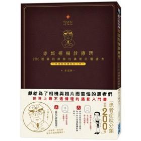 赤城相機診療所:200個藥到病除的攝影名醫處方