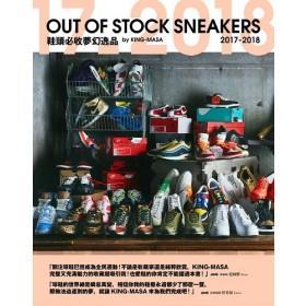 鞋頭必收夢幻逸品 OUT OF STOCK SNEAKERS 2017-2018