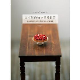 田中智的袖珍微縮世界:暖心舒壓的手作教學書(I)Work 歐風篇