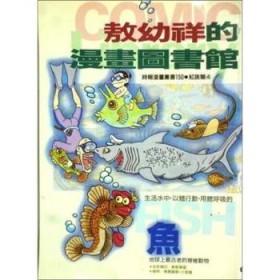敖幼祥漫畫圖書館--魚