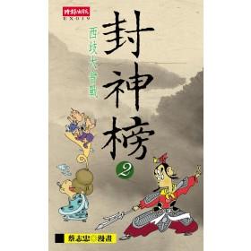 封神榜(2)西岐大會戰