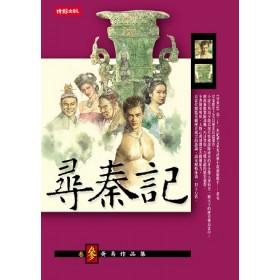 尋秦記(三)