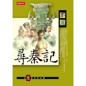 尋秦記(六)