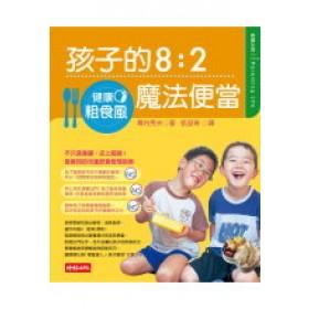 健康粗食風──孩子的8:2魔法便當