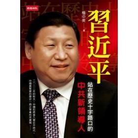 習近平:站在歷史十字路口的中共新領導人