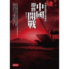 中國即將開戰:中國新軍國主義掘起
