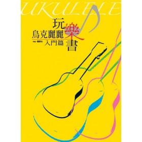 烏克麗麗玩樂書【入門篇】(平裝附光碟片)
