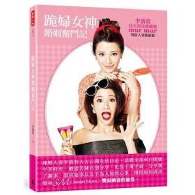 雙面嬌妻李蒨蓉的管家日記:婚姻、育兒、時尚、療癒Pro級Mur Mur