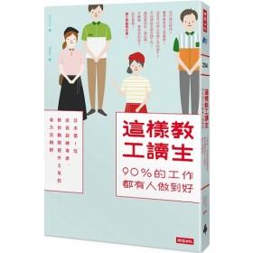這樣教工讀生,90%的工作都有人做到好──日本第1位店長訓練專家,教你瞬間提升士氣的省力交辦術