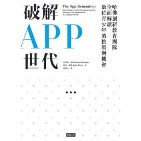 破解APP世代:哈佛創新教育團隊全面解讀數位青少年的挑戰與機會