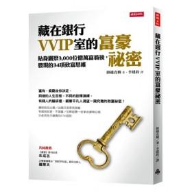 藏在銀行VVIP室的富豪祕密: 貼身觀察3,000位富豪後,發現的34項致富思維