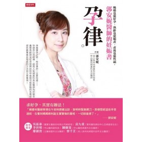 孕律:晚婚也能好孕、熟齡也能順產、產後也能性福,郭安妮醫師的妊娠書