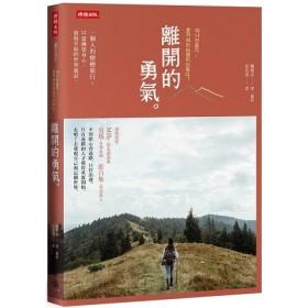 離開的勇氣:一個人的療癒旅行,12篇撫慰身心、發現幸福的世界遊記