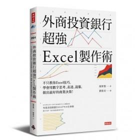 外商投資銀行超強Excel製作術──不只教你Excel技巧,學會用數字思考、表達、說服,做出最好的商業決策!
